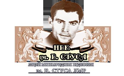 ЛНВК ім. В. Стуса