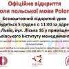 Вивчення польської мови в Інституті менеджменту