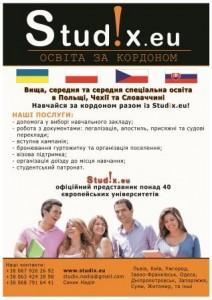 Плакат_Надя_друк