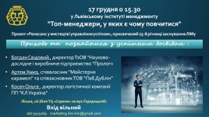 Зустріч з бізнесом 17_12_2015